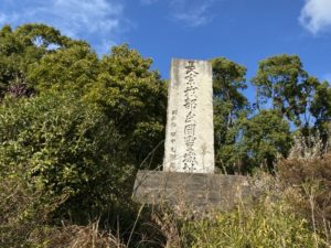 岡豊城跡標柱