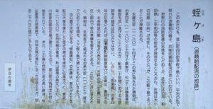 蛭ケ島 説明看板