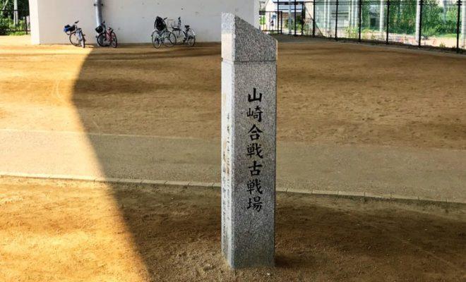山崎合戦古戦場