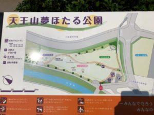 天王山夢ほたる公園