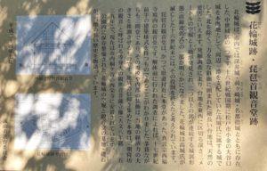 花輪城の説明板