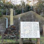 和田義盛 旧里碑
