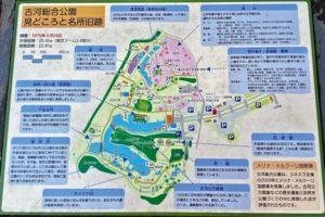 古賀総合公園(古河公方公園)園内図