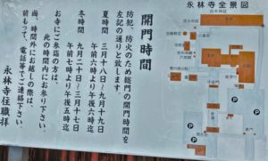 永林寺 境内案内板