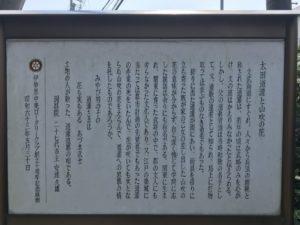 太田道灌エピソード