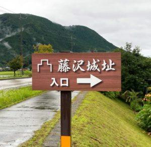 藤沢城址 看板