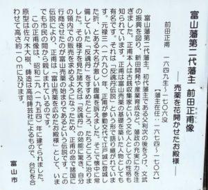 前田正甫公の像