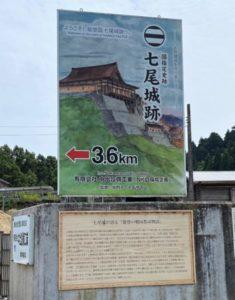 七尾城 麓の看板