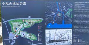 小丸山城跡 案内図