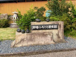 津幡ふるさと歴史館