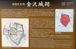 金沢城跡 図