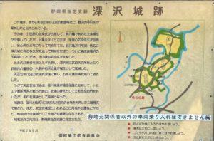 深沢城 案内図