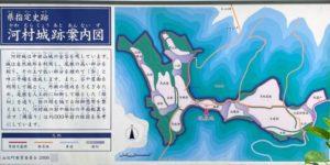 河村城跡 案内図