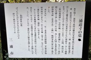 三浦義同(三浦道寸)公の説明
