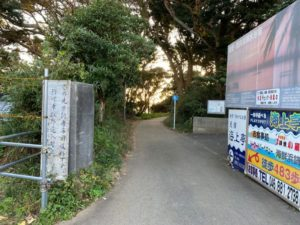 新井城址入り口(陸)