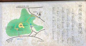 神西城址の説明板