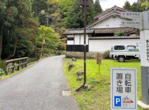 龍源寺間歩への道