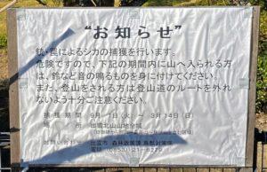 鳶ケ巣城  登城の際の注意