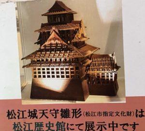 松江城天守閣雛形