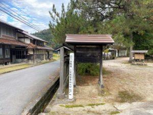 海潮神社 三笠(牛尾)城跡 登城口