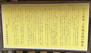 三笠(牛尾)城攻防の説明