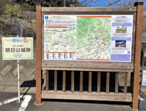 朝日山城跡・藤枝市の案内板