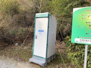 新高山城 トイレ