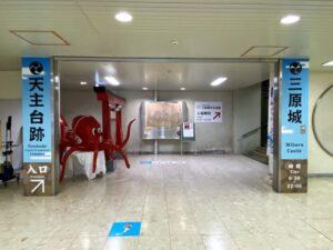 JR三原駅コンコース内