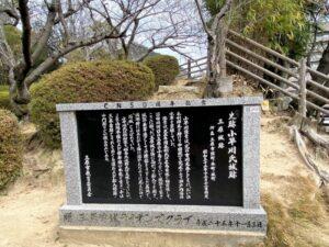 三原城(小早川氏城跡)の碑