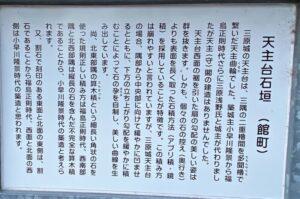 三原城 天守台石垣の説明