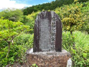 堀籐次親家館跡の石碑