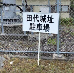 田代砦(城址) 駐車場