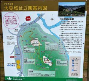 大見城址公園 案内図