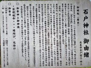石戸神社 説明板