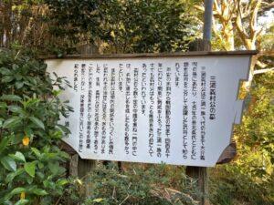三浦義村 説明板