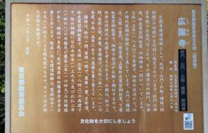 広園寺 建造物の説明板