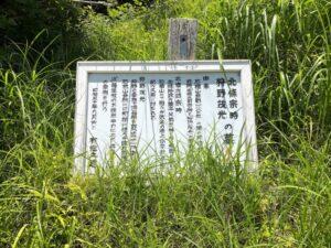 狩野茂光・北条宗時の墓 説明板