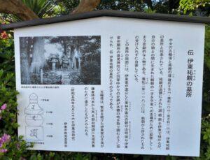 伝伊藤祐親の墓所 説明板