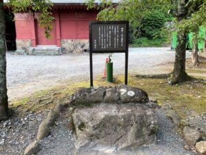 伊豆山神社 腰掛石