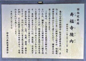 寿福寺 説明