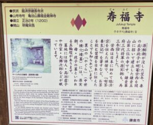 寿福寺 案内板