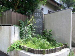 大江広元屋敷跡
