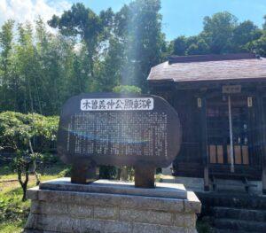 木曾義仲公の顕彰碑と鎮守堂