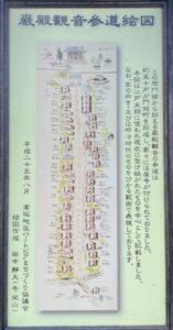 岩殿観音 参道絵図