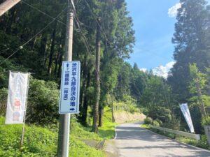 渋沢平九郎自決の地(向かい側)