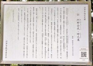 阿野全成・阿野時元の墓 説明