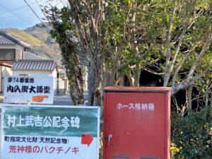 村上武吉の墓道標1