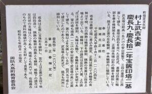 村上武吉夫妻の墓(宝篋印塔)説明