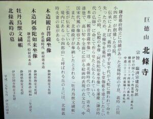 北條寺の説明