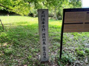 法華堂跡(鎌倉)